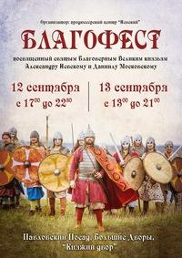 """Фестиваль """"БЛАГОФЕСТ"""" 12 и 13 сентября 2015г."""
