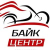 Байк Центр | Велосипеды Мотоциклы Экип Тольятти