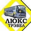 Автобусы Липецк-Москва Люкс Трэвел