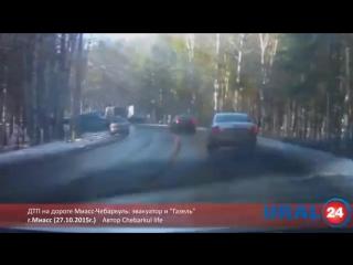 ДТП на дороге Миасс-Чебаркуль. Эвакуатор и Газель