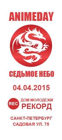 ANIMEDAY '2015: СЕДЬМОЕ НЕБО - 4 АПРЕЛЯ!!!