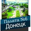 Палата №6 Донецк