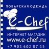 Поварская одежда E-Chef. Поварская форма.