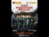 Хор Русской Армии 12 октября в клубе ЯЩИК