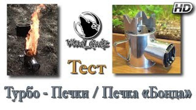 Тест турбо - печки (Печка Бонда)