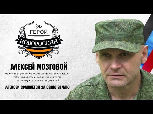 Герои Новороссии: История о потомственном казаке - Алексее Мозговом