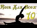 Йога урок 10 Упражнения для Шанк Пракшаланы