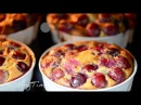 КЛАФУТИ - французский пирог с черешней вишней - простой рецепт - готовим дома кляфути