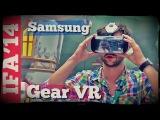 Обзор Gear VR или Как Samsung всех обскакал!
