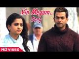 London Bridge Malayalam Movie   Malayalam Movie   Vin Megam Song   Malayalam Movie Song   1080P HD