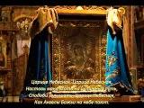 Ты моя Матерь,Царице Небесная(с субтитрами).Хор Почаевской Лавры.