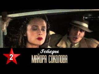 Гетеры майора Соколова 1 сезон 2 серия (2014) HD 1080p