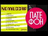 Комиссар - Дрянь (Full album) 1998