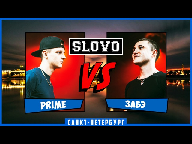 SLOVO | Saint-Petersburg – PRIME vs ЗАБЭ [СПЕЦВЫЗОВ, II сезон]