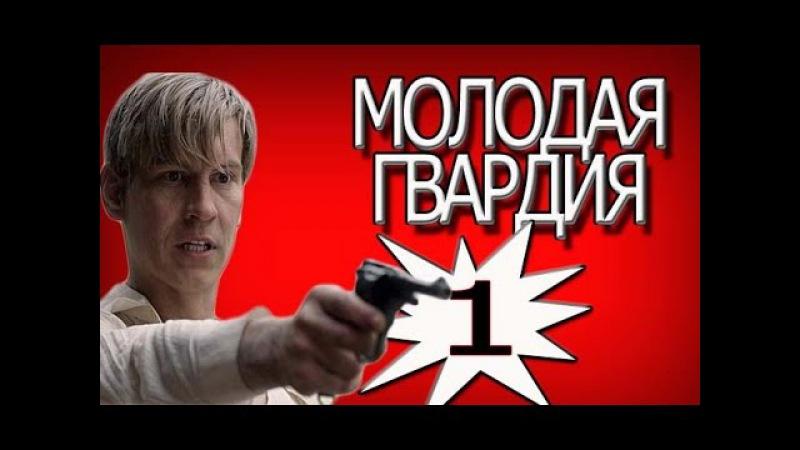 Молодая гвардия 1 серия сериал 2015 военная сага