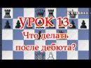 Что делать после дебюта в шахматной партии Урок 13 для 3 разряда