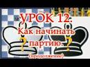 Как начинать шахматную партию Урок 12 для 3 разряда