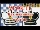Как начинать шахматную партию Урок 11 для 3 разряда