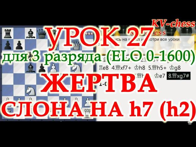 Жертва слона на h7 (h2) в шахматах! - Урок 27 для 3 разряда.