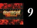 Ментовские войны 1 сезон 9 Серия НТВ serial