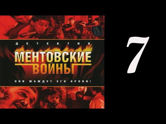 Ментовские войны 1 сезон 7 Серия НТВ serial