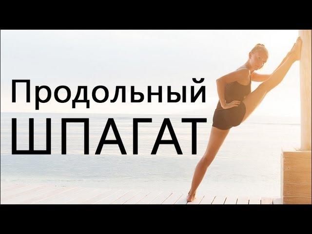 Продольный шпагат | Комплекс упражнений Катерины Буйда