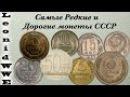 Самые Дорогие и Редкие Монеты СССР