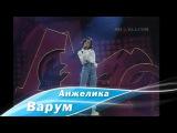 Анжелика Варум - Фантазия