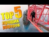 Топ 5 лучших руферов мира (люди которые не боятся высоты)