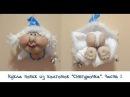 """Кукла попик из колготок """"Снегурочка"""". Часть 1 - части тела."""