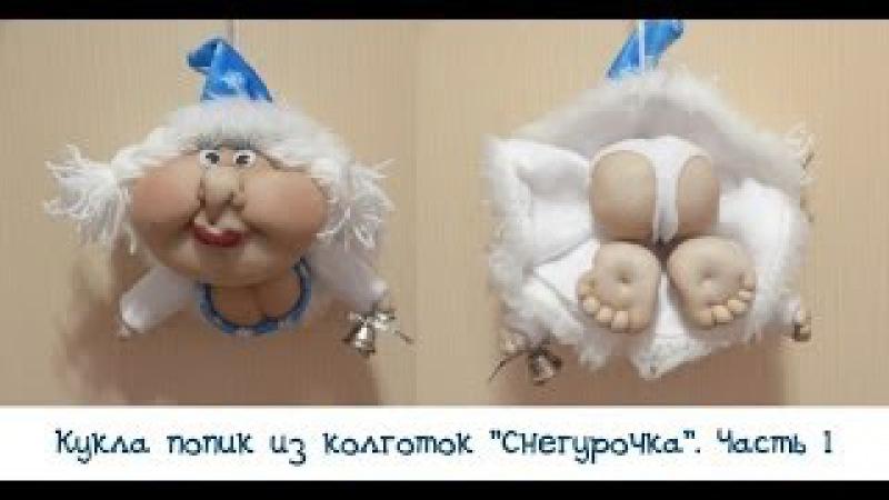 Кукла попик из колготок Снегурочка. Часть 1 - части тела.
