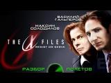 Разбор полётов. The X-Files Resist or Serve