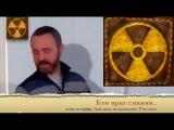 Кто враг древних славян и почему
