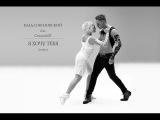 Влад Соколовский и балет Тодес feat. Creamskill - Я хочу тебя (Remix)