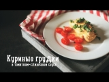 Куриные грудки в томатно-сливочном соусе [Рецепты Bon Appetit]