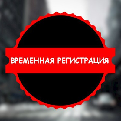Временная регистрация волгоград советский район заполнение бланков миграционный учет