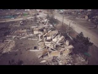 Масштаб последствий пожаров в Хакасии ( )