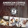 American Coffee (кофейня)