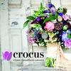Оформление свадеб в Алматы от Crocus studio