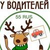 Подслушано у Водителей | Омск
