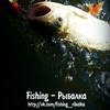 Fishing - Рыбалка
