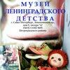 Музей Ленинградского Детства