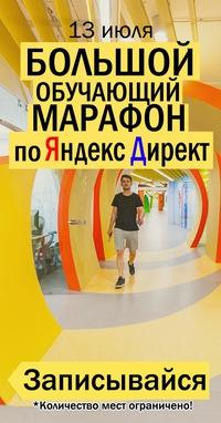 3 Марафон по настройке Яндекс Директ
