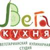 Вегетарианская кулинарная студия ВегаКухня