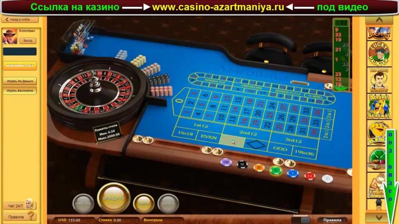 Casino azartmania европейская рулетка набор игровой рулетка