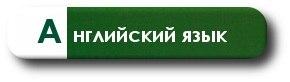kurokam.ru/load/predmety/inostrannyj_jazyk/33
