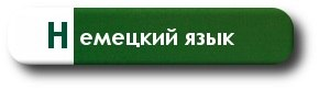 kurokam.ru/load/predmety/nemeckij_jazyk/70