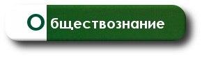 kurokam.ru/load/predmety/obshhestvoznanie/40
