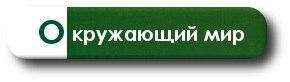 kurokam.ru/load/predmety/okruzhajushhij_mir/41