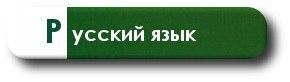 kurokam.ru/load/predmety/russkij_jazyk/43